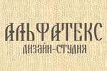Королев, Альфатекс (дизайн-студия)