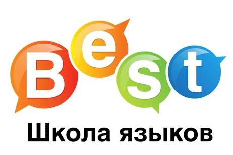 Логотип Best (школа языков) Королева - Справочник Королева