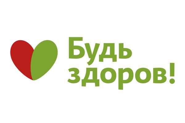 Логотип Будь здоров! (аптека № 1103) Королева - Справочник Королева