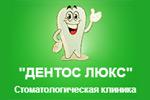 Королев, Дентос-Люкс (стоматологическая клиника)