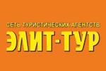 Логотип Элит-Тур (туристическое агентство) - Справочник Королева