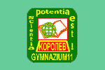 Логотип Гимназия №11 сизучением иностранных языков (отделение начального образования) - Справочник Королева
