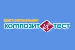 Логотип Центр сертификации «Композит-Тест» (испытательный центр) - Справочник Королева