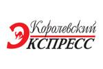 Королёвский экспресс (газета) Королев