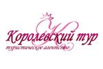 Логотип Королевский тур (туристическое агентство) - Справочник Королева