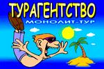 Монолит-Тур (турагентство) Королев