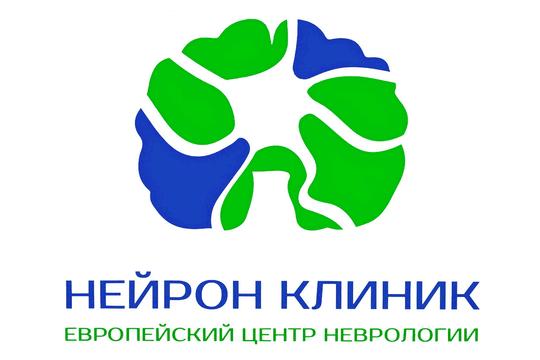 Нейрон Клиник (европейский центр неврологии) Королев