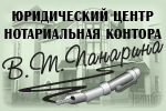 Логотип Нотариальная контора Василия Тимофеевича Панарина - Справочник Королева