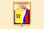 ПЛ № 26 МО Королев