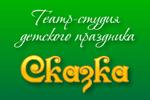 Логотип Сказка (театр-студия детского праздника) - Справочник Королева