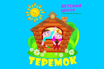 Королев, Теремок (детский центр)