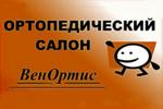 Логотип ВенОртис (ортопедический салон) - Справочник Королева