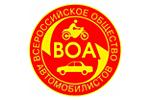 Логотип Всероссийское общество автомобилистов (отделение в г. Юбилейный) - Справочник Королева