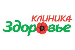 Логотип Здоровье (клиника) - Справочник Королева