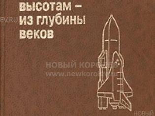 Калининград— Королёв. К космическим высотам— из глубины веков. Королев