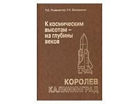 Калининград — Королёв. Ккосмическим высотам— из глубины веков (книга) - Королев
